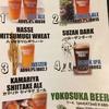 横須賀ビールに行ってきた