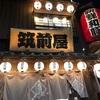 新宿から数分😊練馬駅✨✨