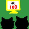 祝!100記事(20171207_01)