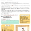 ロルフィング説明・セッション見学会(2回目)