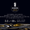 七賢・酒蔵開放2019