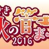 【管楽器】金管楽器フェスタ2016 ラゾーナ川崎店11/3(祝・木)~開催決定