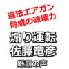 佐藤竜彦の煽り運転で発射された違法改造エアガンの破壊力