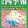四季報から読み解く今買うべき銘柄7選【2019年2集Ver】