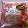ヤマザキのいちごメロンパン