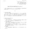 MORESCO(5018)より、2月権利の優待品が届きました☺️