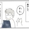ストレスMAX!!