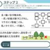 コードF9 途中経過(前編) 02.03.10.14、16