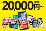 楽天モバイル「春の新生活キャンペーン」を実施中 OPPOなど人気スマホがセール!