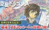 『空挺ドラゴンズ』最新6巻発売記念!第1話目の秘蔵ネームを特別公開!