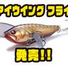 【Megabass】飛ぶ小型クローラーベイト「アイウイング フライ」発売!