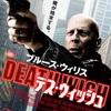 デス・ウィッシュ/原題 Death Wish