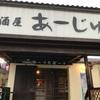 子連れで石垣島旅行☆2019年1月④小浜島居酒屋あーじゅで夜ご飯、夜のはいむるぶし散策
