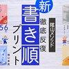 漢字が苦手な息子、最近の間違えの傾向とは?