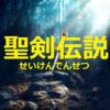 夢幻の心臓Ⅱ攻略!:エルフの世界 終 ~さまよえる塔編~ 神聖剣エクスカリバー、夢幻の勇者の手へ