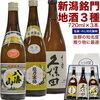 新潟銘酒飲み比べ!久保田・越乃寒梅・八海山でお正月はまったり