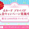 dカードプリペイドがドコモ回線なしで発行できるように!5/31まで1,000円分もらえる入会キャンペーンも!