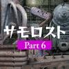 #6【Samorost(サモロスト)】最深部で最後の謎解き!