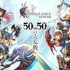 50vs50の大乱戦!「ファンタジーアース ジェネシス」のゲーム画面が公開されています