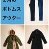 【ミニマリストの私服制服化】2月のワードローブ。ボトムス2着・アウター2着を公開します