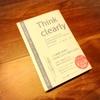 人生をシンプルにできる本 ThinkCleary