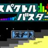 スペクトルバスター Spectrum Buster