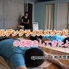 【ボディーワーク】木村美穂さんと柏木営業部の共同企画イベントに潜入してきたよ!