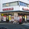 浅草橋(蔵前橋通り沿い) なか卯の期間限定牡蛎とじ丼!!!