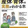 小泉大臣の育児休暇!