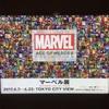 マーベル展参戦!!! マーベルツムツムの割引を使って、200円引きで入場できました。