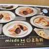 misdo meets 五島軒@ミスド