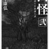 山怪第2弾文庫化「山怪 弐 山人が語る不思議な話」