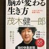 最近読んだ本    『脳が変わる生き方』