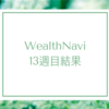 WealthNavi13週目の結果