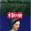 エルマンノ・オルミ監督作品『木靴の樹』は、1979年日劇文化で観ている