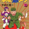 やまだ浩一先生の 『平成爺メン』(全2巻)を無料公開しました