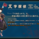 【探偵撲滅】ショートストーリー「 文学探偵と阿呆の匣」を公開!