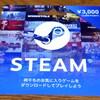 Steamでゲームを購入する際に利用できる「Steamプリペイドカード」がコンビニなどで発売、発売記念キャンペーンでPortal 2や各ゲームのDLCがもらえるキャンペーン実施