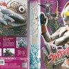 ウルトラマン80 34話「ヘンテコリンな魚を釣ったぞ!」 〜石堂淑朗脚本・再評価!