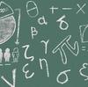 数列の極限② 高校の「あいまいな」公式を証明する