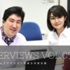 ウエブル 増子愛 × HAPPY ANALYTICS 小川卓 対談 (3) 数値的根拠で改善提案へ