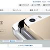 ソフトバンク より iPhone5s ゴールド の出荷完了連絡が!!