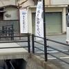 松阪シティマラソンは中止だけど松阪旅行