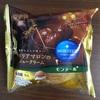 【モンテール】イタリアマロンのシュークリームを食べてみた