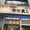 ヘルシー天丼(かき天)