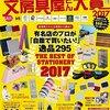 【2月27日発売決定!】『文房具屋さん大賞2017』お楽しみに!