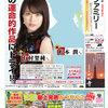 読売ファミリー10月4日号インタビューは、松本潤さんと有村架純さんです