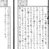田舎の稚児、桜の散るを見て泣く事 ~『宇治拾遺物語』その2~