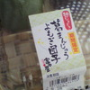 富田屋葛まんじゅうよもぎ団子
