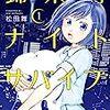 松田舞『錦糸町ナイトサバイブ』全3巻
